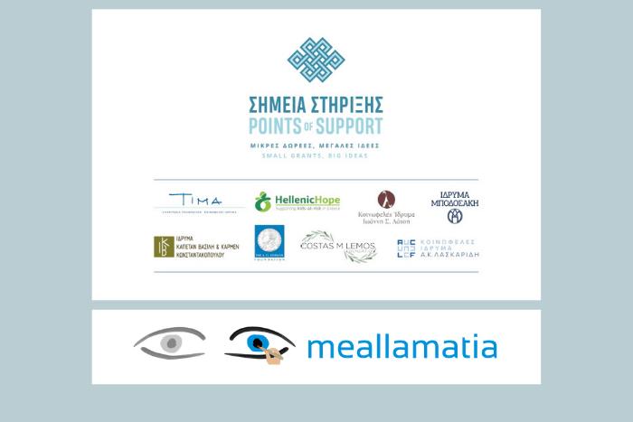 """λογότυπο """"Σημεία Στήριξης"""" και λογότυπο """"ΑΜΚΕ Με Άλλα Μάτια"""""""