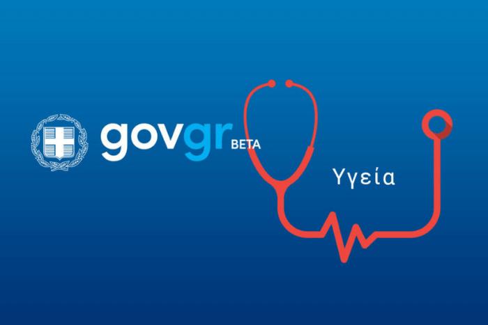 gov.gr λογότυπο