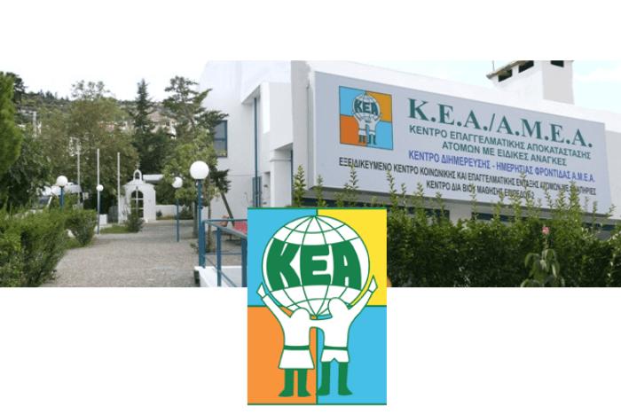 κτήριο ΚΕΑ/ΑΜΕΑ Χαϊδάρι και λογότυπο