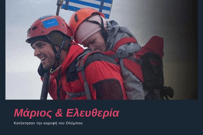 Ο Μάριος Γιαννάκος με την Ελευθερία Τόσιου στην πλάτη ανεβαίνοντας τον Όλυμπο