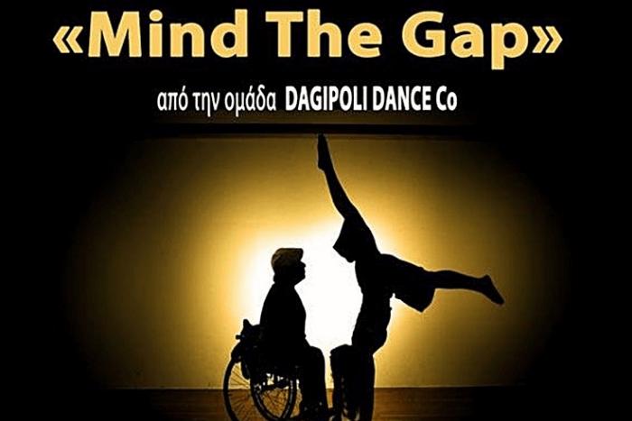 Αφίσα από την παράσταση χορός σε αμαξίδιο