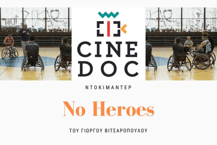 λογότυπο cine doc και αθλητές σε αμαξίδιο