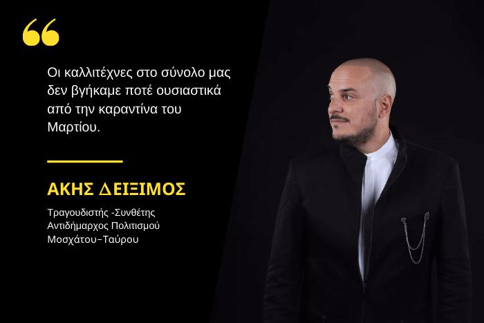ο Άκης Δείξιμος