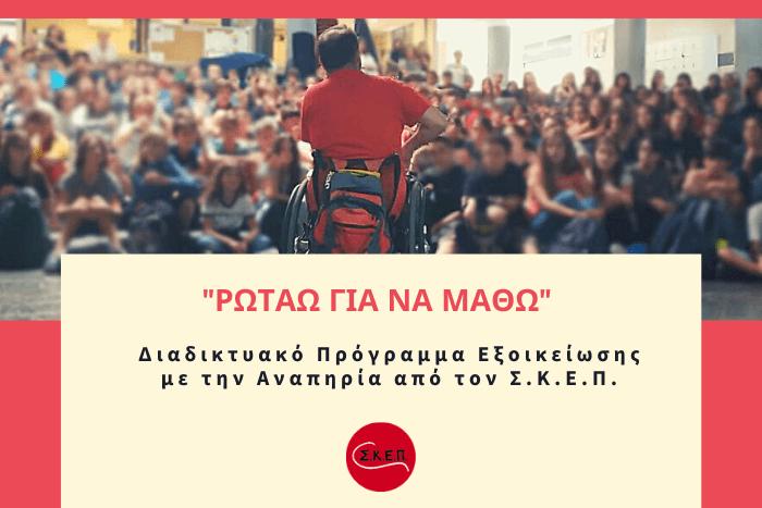 Ο Παναγιώτης Πιτσίνιαγκας απέναντι σε πολλά παιδιά με αναπηρικό αμαξίδιο
