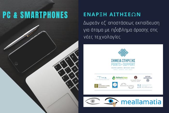 Λαπτοπ και smartphone και πληροφορίες άρθρου