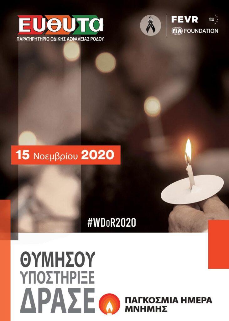 αφίσα για την ημέρα μνήμης θυμάτων τροχαίων -ένα αναμμένο κεράκι