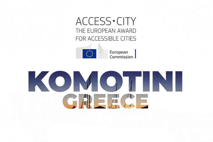 Μπάνερ για Access city Komotini Greece