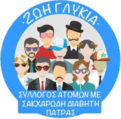 Μπλε κύκλος-λογότυπο Συλλόγου Ζωή Γλυκιά