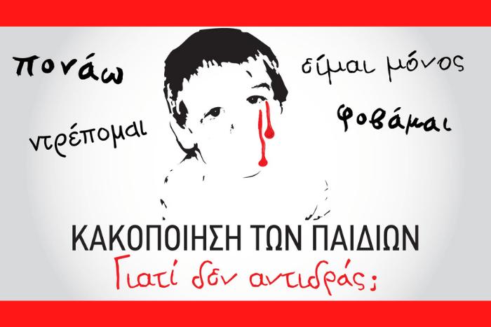 """παιδί που στάζουν κόκκινα δάκρυα και οι λέξεις γύρω του """"φοβάμαι, πονάω, ντρέπομαι, είμαι μόνος"""""""
