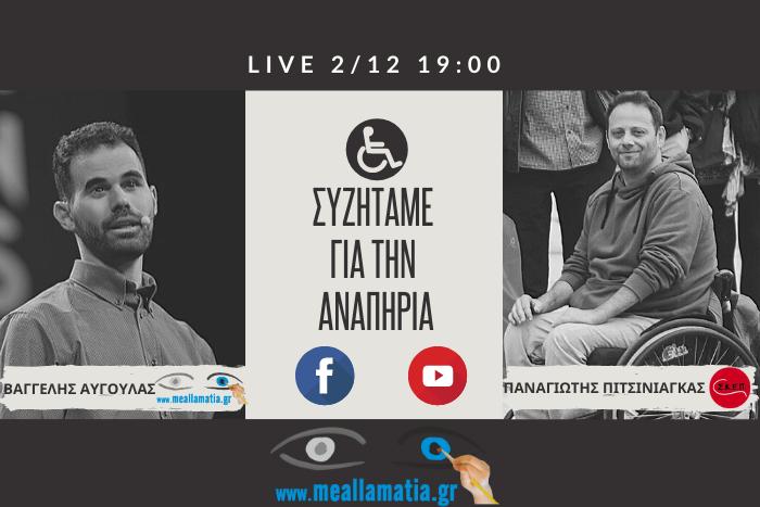 αφίσα Live Βαγγέλης Αυγουλάς και Παναγιώτης Πιτσίνιαγκας