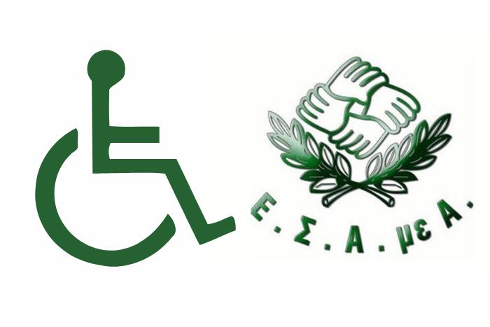 λογότυπο ΕΣΑμεΑ και αναπηρικό σήμα