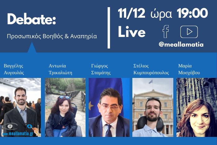 Μπάνερ διαδικτυακής συζήτησης με φώτος: Αυγουλάς, Τρικαλιώη, Σταμάτης, Κυμπουρόπουλος, Μοσχόβου