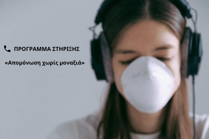 κοπέλα με μάσκα και ακουστικά και τίτλος άρθρου