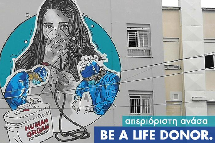 Τοιχογραφία στο νοσοκομείο Νίκαις, η Λένας ασθενής με μάσκα οξυγόνου