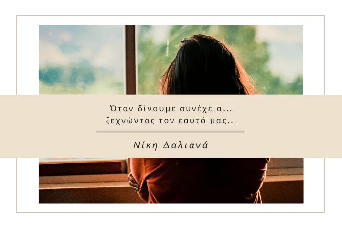 κοπέλα που κοιτάει μόνη έξω από παράθυρο και τίτλος άρθρου