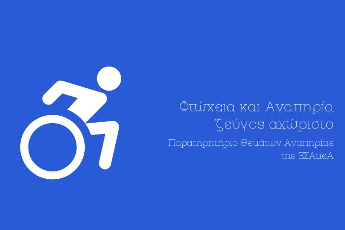 αναπηρικό σήμα και τίτλος άρθρου
