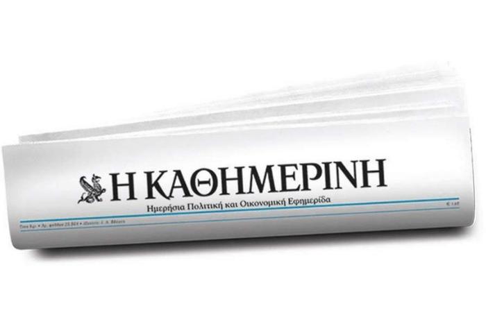εφημερίδα Καθημερινή