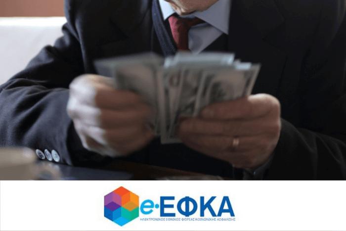 χέρια ηλικιωμένου άνδρα με χαρτονομίσματα και λογότυπο e-εφκα