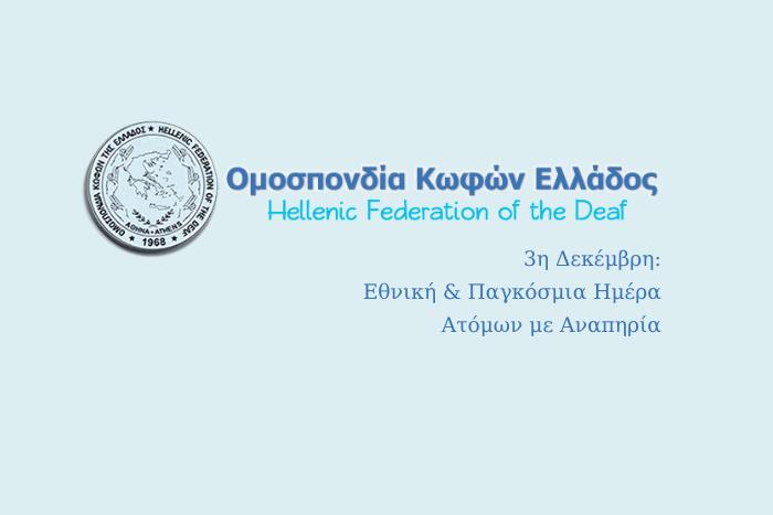 Λογότυπο της Ομοσπονδίας Κωφών Ελλάδος