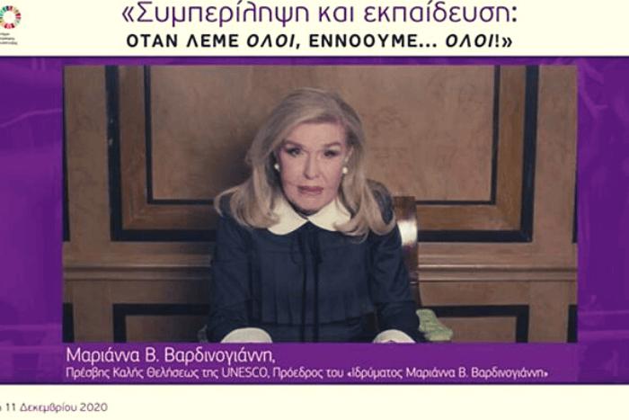 Η Μαριάννα Βαρδινογιάννη από στιγμιότυπο της τηλεδιάσκεψης
