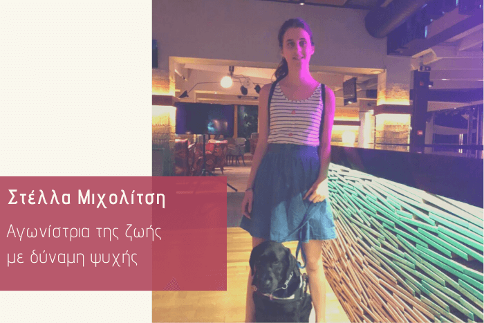 Η Στέλλα Μιχολίτση με Σκύλο οδηγό