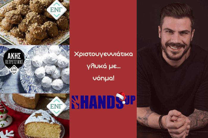 Φωτογραφία του Άκη Πετρετζίκη και γλυκών: Μελομακάρονα, Κουραμπιέδες, Βασιλόπιτα