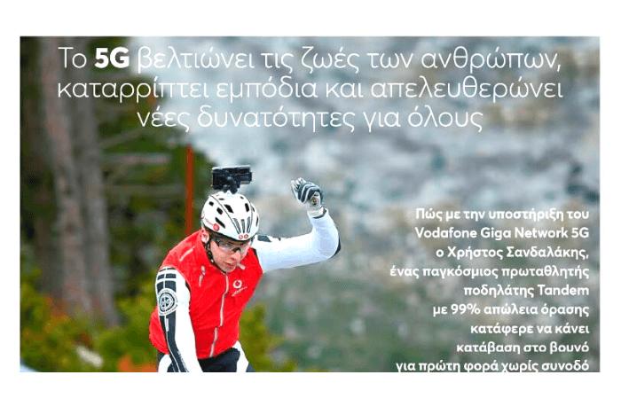 Χρήστος Σανδαλάκης στο ποδήλατο του πέρνωντας οδηγίες από το 5G