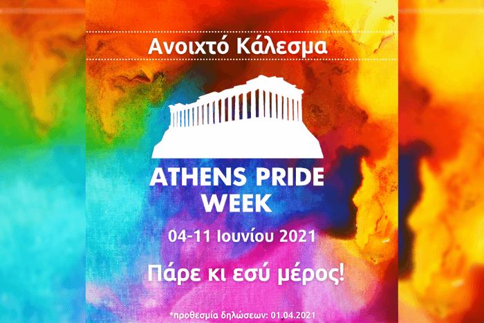 Μπάνερ του Athens Pride με πολύχρωμο φόντο και μπροστά η Ακρόπολη