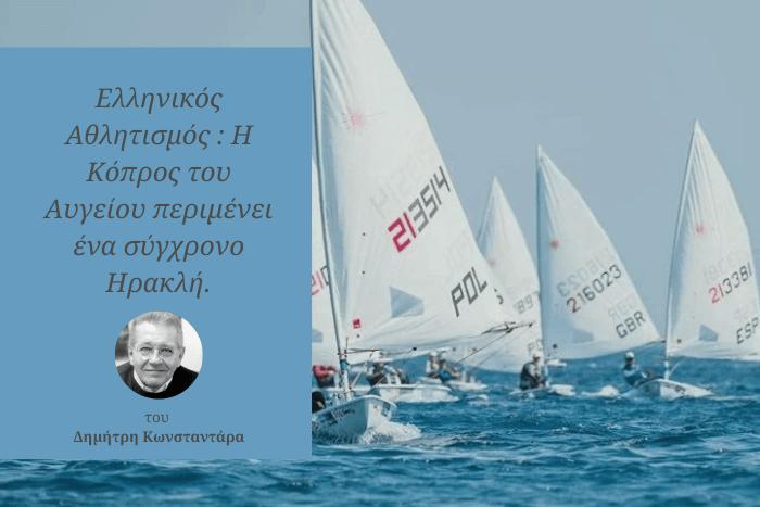 Ιστιοπλοϊκά Σκάφη στη θάλασσα και τίτλος άρθρου με μικρή φώτο του Δημήτρη Κωνσταντάρα