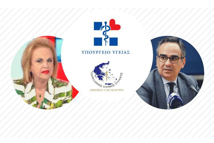 Ματίνα Παγώνη, Βασίλης Κοντοζαμάνης και λογότυπα Υπουργείου υγείας και Πανελληνίου Ιατρικού Συλλόγου