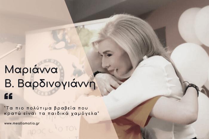 Η Μαριάννα Β. Βαρδινογιάννη αγκαλιά με ένα παιδί που πάσχει από καρκίνο