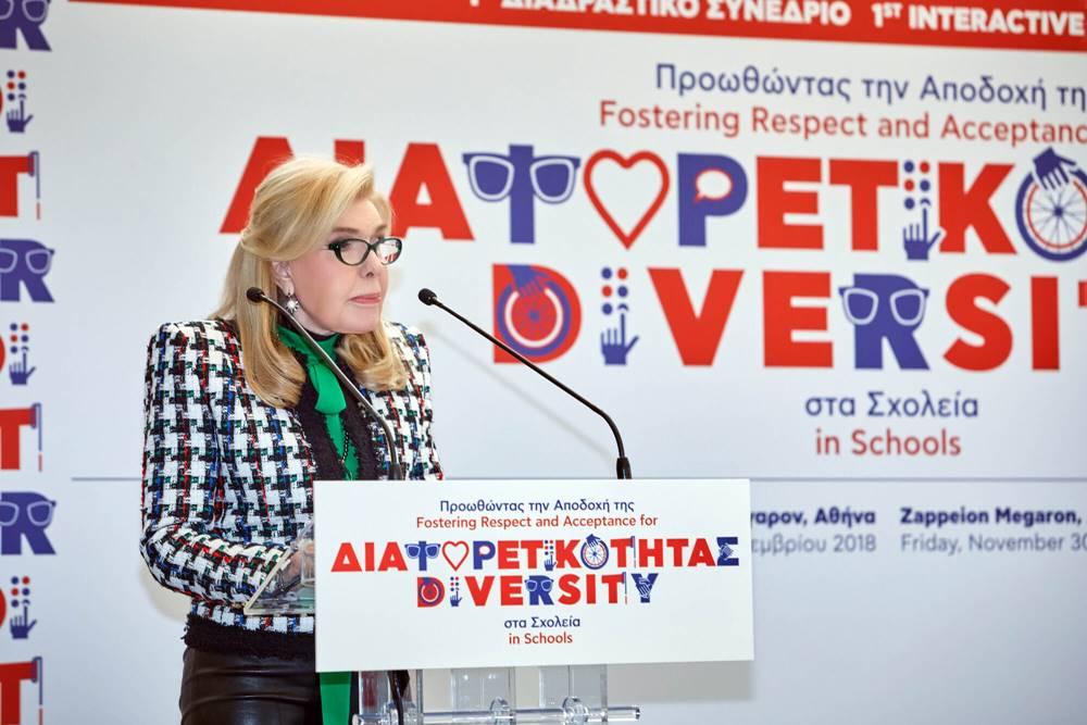 Η Μαριάννα Β. Βαρδινογιάννη στην ομιλία της στο Συνέδριο Διαφορετικότητας του ΣΚΕΠ