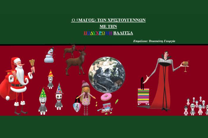 Ο Μάγος με την πολύχρωμη βαλίτσα, Άγιος Βασίλης, Χιονάνθρωπος, ξωτικά
