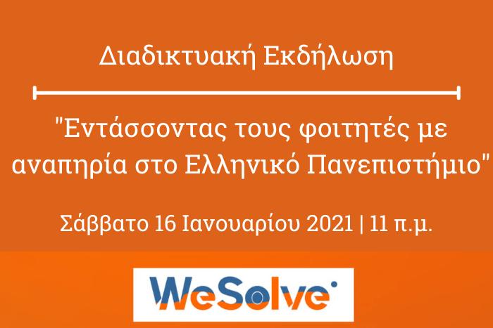 """λογότυπο """"we solve"""" και τίτλος άρθρου"""