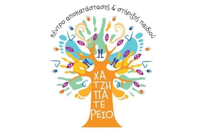 Λογότυπο-Χατζηπατέρειο: Ένα δέντρο που στα κλαδιά του κρέμονται μάτια, μύτη, στόμα, χέρια, πόδια