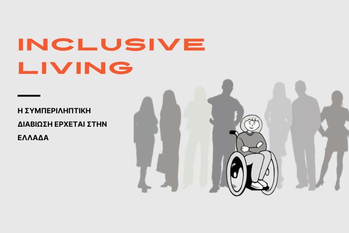 άτομα με και χωρίς αναπηρία και τίτλος του άρθρου