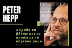 """Το εξώφυλλο του βιβλίου του Peter Hepp: """"Ο κόσμος στα χέρια μου"""" το 2005."""