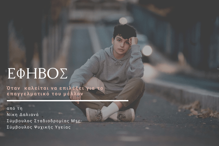 έφηβος που κάθεται οκλαδόν σε δρόμο και τίτλος άρθρου