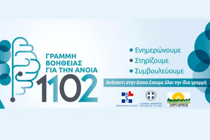 Μπάνερ για τη γραμμή βοήθειας 1102 και λογότυπα υποστηρικτών Υπουργείου Υγείας, της Περιφέρειας Αττικής και του Ελληνικού Διαδημοτικού Δικτύου Υγιών Πόλεων