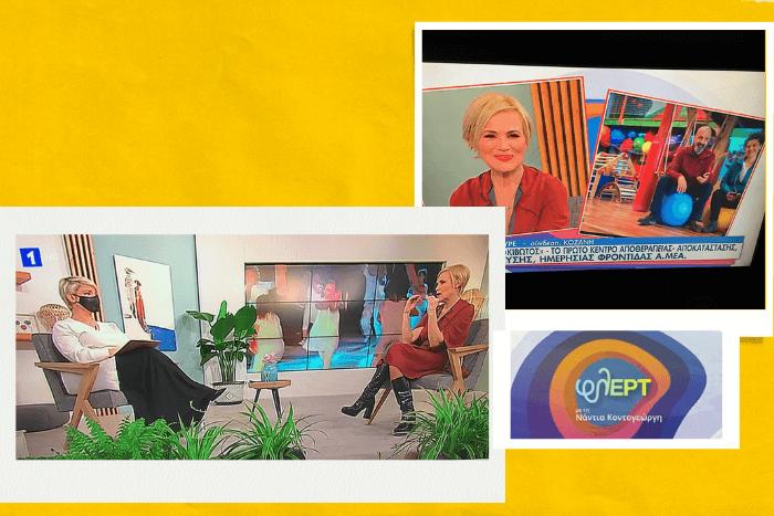 Στιγμιότυπο από την εκπομπή ΦΛΕΡΤ της ΕΡΤ με τη Νάντια Κοντογεώργη και τη Κωνσταντίνα Μιχαήλ