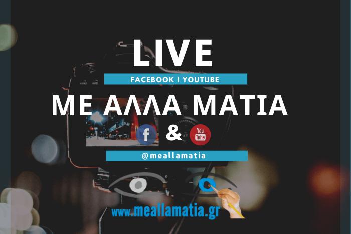 """Κάμερα που τραβάει βίντεο, λογότυπο του """"Με Άλλα Μάτια"""", του Facebook, του youtube και η φράση """"Live Με Άλλα Μάτια"""""""