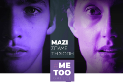 """δύο πρόσωπα ένα γυναικείο και ένα αντρικό με φωτισμό σε μωβ αποχρώσεις και το σύνθημα """"Μαζί σπάμε τη σιωπή"""" #metoo greece"""