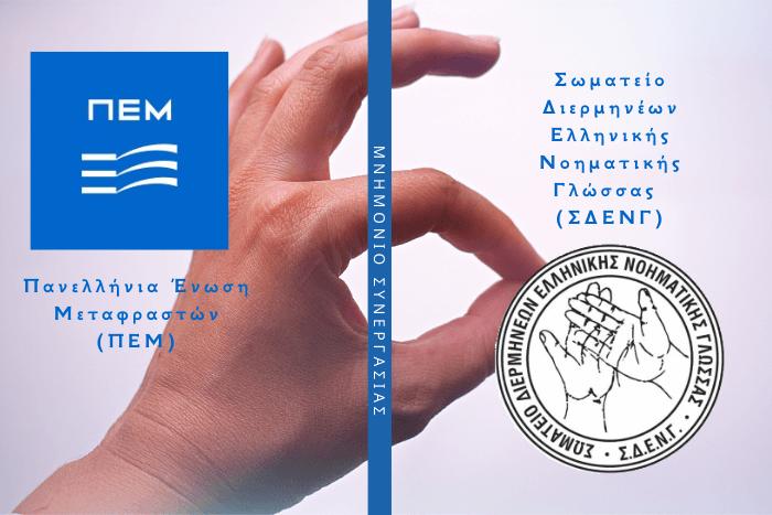 Χέρι που νοηματίζει και λογόρτυπα Πανελλήνιας Ένωσης Μεταφραστών (ΠΕΜ) και Σωματείου Διερμηνέων Ελληνικής Νοηματικής Γλώσσας (ΣΔΕΝΓ)