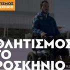 Ο Γρηγόρης Πολυχρονίδης από το βίντεο της νέας καμπάνιας