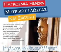 Προτομή Αρχαίου Έλληνα και ποίημα Νικηφόρου Βρεττάκου