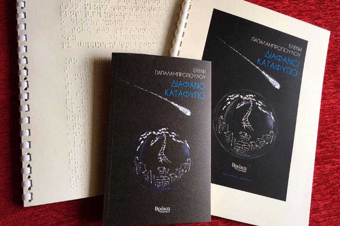 Η ποιητική συλλογή διάφανο καταφύγιο σε έντυπη μορφή και στη γραφή braille
