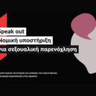 """Σκίτσο γυναίκας που μιλάει και το κείμενο: """"speak out"""" δωρεάν Νομική Υποστήριξη για σεξουαλική παρενόχληση από την Action Aid."""