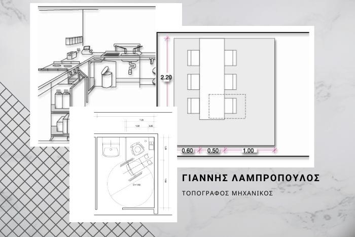 σχεδιαγράμματα εσωτερικού χώρου κατοικίας: κουζίνα, μπάνιο, τραπεζαρία,