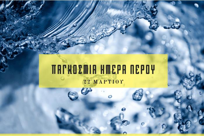 Φωτογραφία με νερό και σταγόνες του καθώς πέφτει κάπου