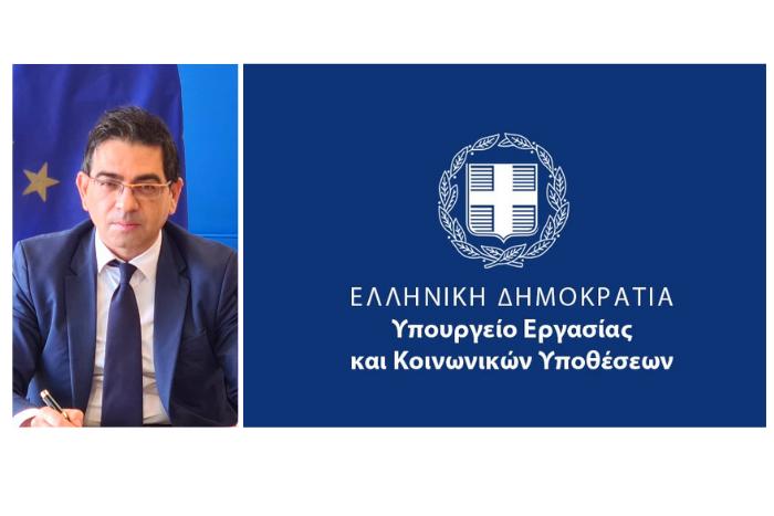 Ο Γιώργος Σταμάτης και το λογότυπο Ελληνική Δημοκρατία Υπουργείο Εργασίας Και Κοινωνικών Υποθέσεων